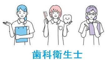 歯科衛生士求人